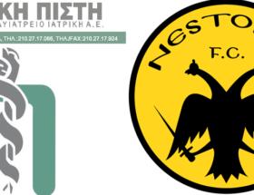 Δωρεάν Εξετάσεις για τους αθλητές του NESTORA F.C