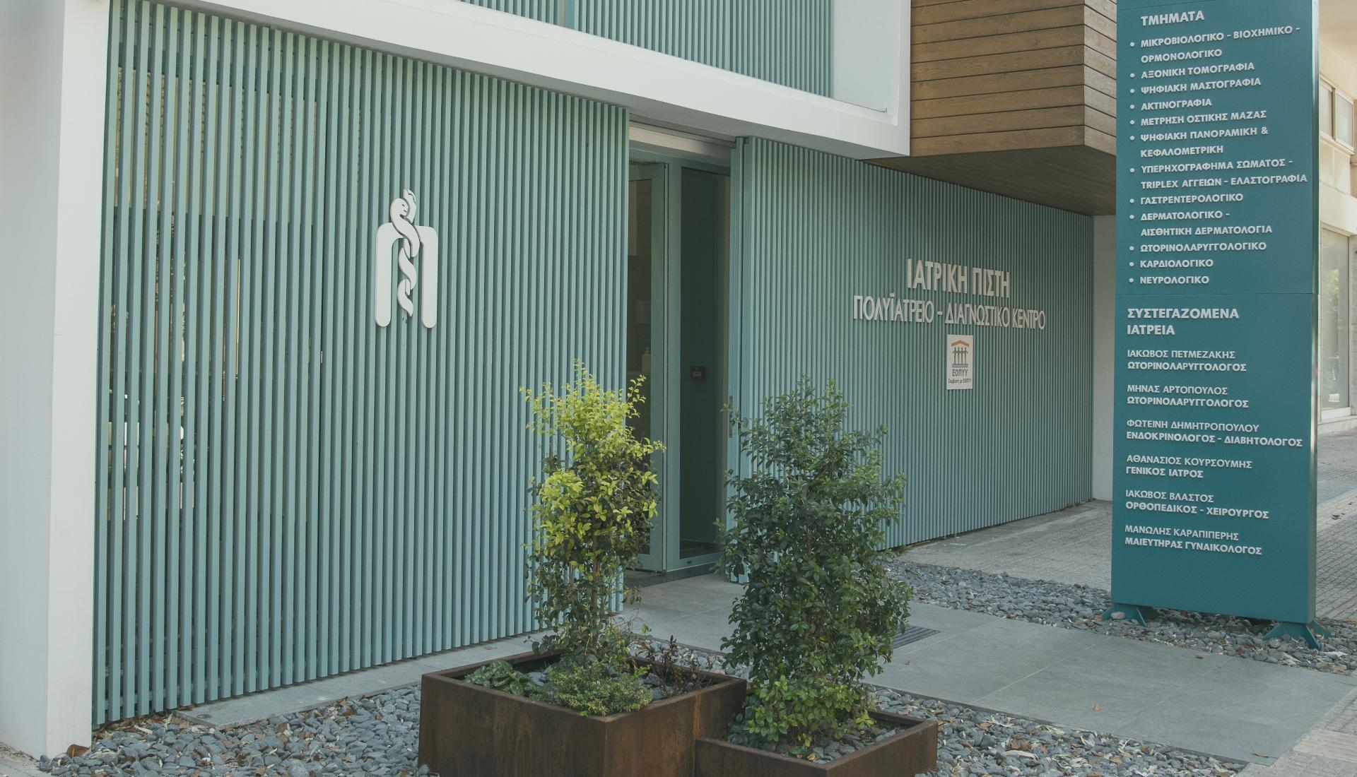 Ολοκληρωμένες υπηρεσίες πρωτοβάθμιας υγείας σε ένα ενιαίο χώρο.